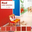 【 壁紙 のり付き 】 壁紙 のり付き【1m単位 切り売り】+ 壁紙の貼り方マニュアル付き レッド・赤色の壁紙 セレクション 壁紙屋本舗