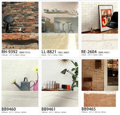 人気のレンガ柄・生のり付き壁紙コレクション
