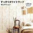 壁紙 のりなし【1m単位 切り売り ホワイト 白い木目壁紙 セレクション ウッド 木 木目 壁紙 リビング ダイニングにおすすめ