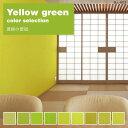 壁紙 のりなし【1m単位 切り売り】 イエローグリーン 黄緑の壁紙 セレクション 壁紙屋本舗