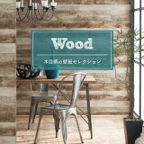 アクセントクロスセットおすすめの木目 ウッド柄コレクション生 のりつき 壁紙15mと施工道具のセット