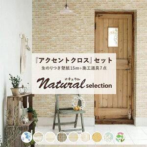 アクセント ナチュラル セレクション マニュアル リフォーム 模様替え