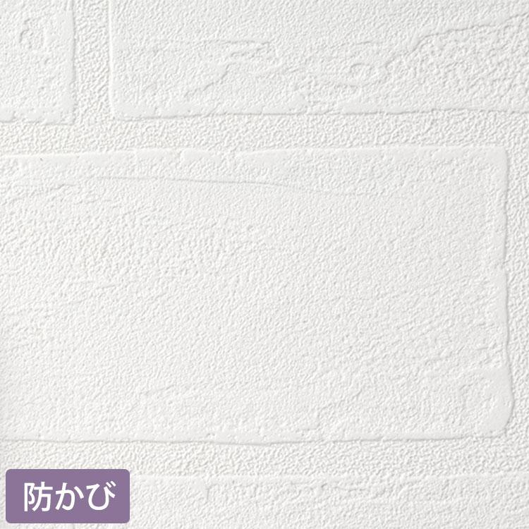 生のりつき 壁紙 (クロス)30mパック/サンゲツ SP SSP-2145 タイル&レリーフ