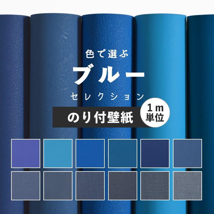 壁紙 ブルー のり付き 無地 壁紙 クロス 12柄から選べる 1m単位 切り売り 生のりつきだから届いてすぐ貼れる 国産壁紙 貼り替え 青 紺 ネイビー リフォーム 壁紙屋本舗
