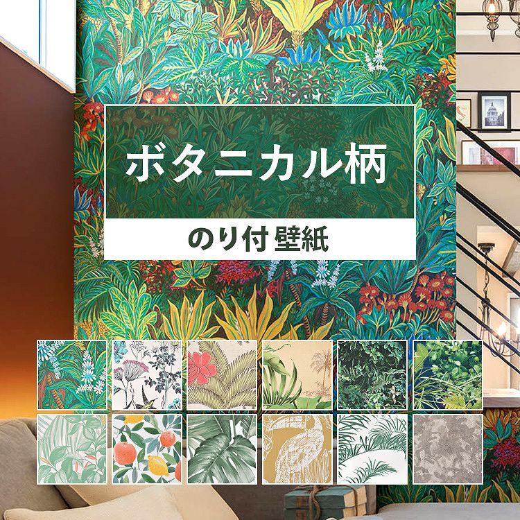 壁紙 ボタニカル のり付き 12柄から選べる 1m単位 切り売り 壁紙 おしゃれ ボタニカル柄 国産壁紙 生のりつき 届いてすぐ貼れる クロス 貼り替え リフォーム 南国風 植物の写真
