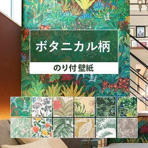 壁紙 ボタニカル のり付き 12柄から選べる 1m単位 切り売り 壁紙 おしゃれ ボタニカル柄 国産壁紙 生のりつき 届いてすぐ貼れる クロス 貼り替え リフォーム 南国風 植物