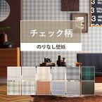 壁紙 チェック柄 のりなし 12柄から選べる 1m単位 国産壁紙 クロス 貼り替え リフォーム パターン ファブリック 子供部屋 壁紙屋本舗