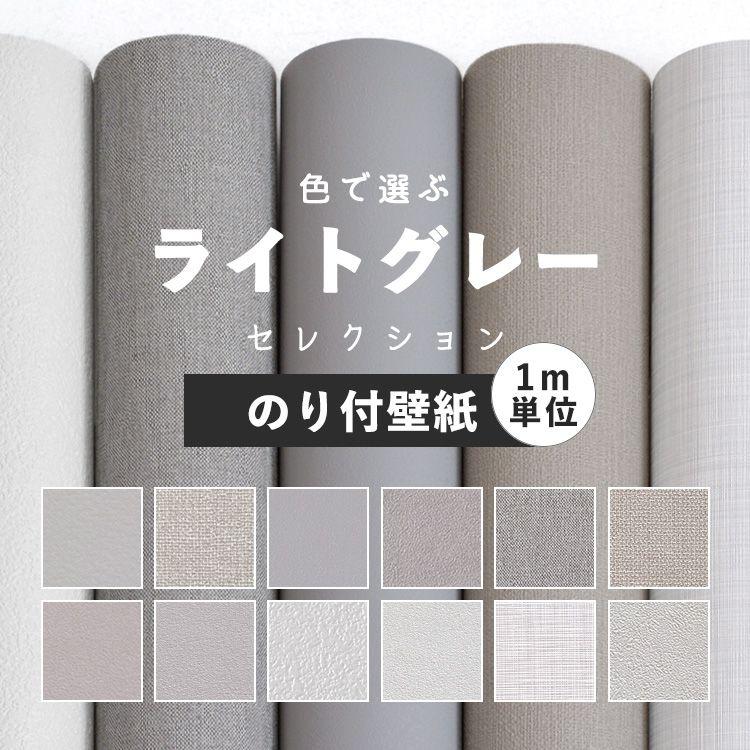 壁紙 グレー のり付き 無地 壁紙 クロス ライトグレー 灰色 12柄 1m単位 切り売り 生のりつき壁紙だから届いてすぐ貼れる 国産壁紙 貼り替え リフォーム シンプル モノトーン アッシュ 織物調