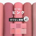 壁紙 のりなし ピンク 無地 壁紙 クロス 桃色 6柄から選べる 1m単位 切り売り 国産壁紙 貼り替え リフォーム 壁紙屋本舗 1