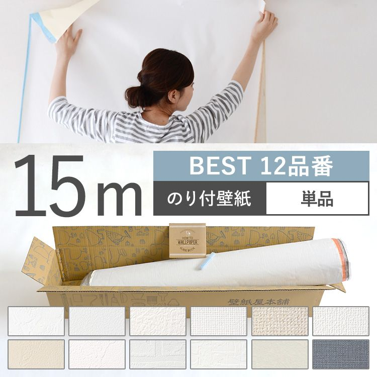 壁紙 BEST 12品番 のり付き 人気の12品番から選べる 15m 単品 壁紙 シンプル 国産壁紙 生のりつきだから届いてすぐ貼れる クロス 貼り替え リフォーム 白 ホワイト ベージュ ネイビー グレー