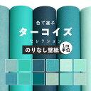 壁紙 のりなし ターコイズ/ブルー/青 無地 壁紙 クロス 12柄から選べる 1m単位 切り売り 国産壁紙 貼り替え リフォーム 西海岸 カリフォルニア インテリア 塗り壁 織物調 青緑 水色