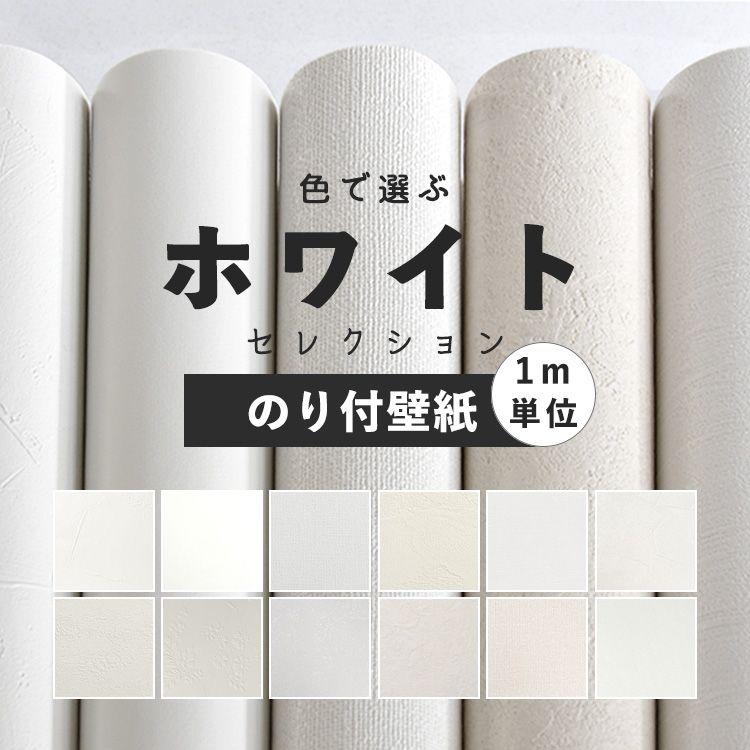 壁紙 白 のり付き 無地 壁紙 クロス ホワイト 12柄から選べる 1m単位 切り売り 生のりつきだから届いてすぐ貼れる 国産壁紙 貼り替え リフォーム シンプル 塗り壁 織物 石目調 花 植物 プロジェクター用