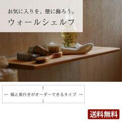5mm単位でお作りします!癒しの香り漂う!ぬくもりある檜の棚神棚としてもお使いいただけます。...