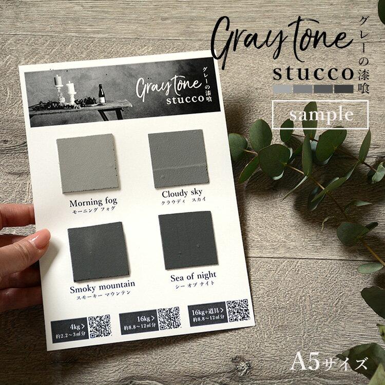 【サンプル専用】グレーの漆喰 しっくい 練済み漆喰「Gray tone stucco」 のサンプルシートサンプル