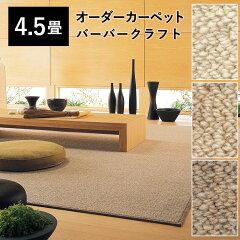 1cm単位でサイズオーダー!「バーバークラフト」 東リ4色沢山のカラーから選べる!6畳、4.5畳、3畳の見積り可能!ラグとしてもOK♪