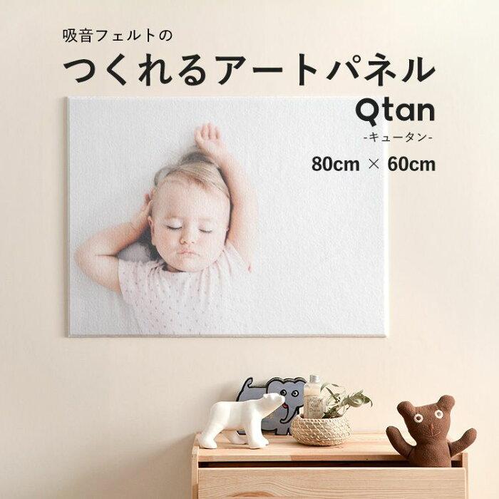 アートパネル オーダーメイド 80×60cm フェルトの素材だから優しい質感 写真 壁 軽量 インテリア フォトパネル ファブリック プリント Qtan(キュータン) 吸音 効果