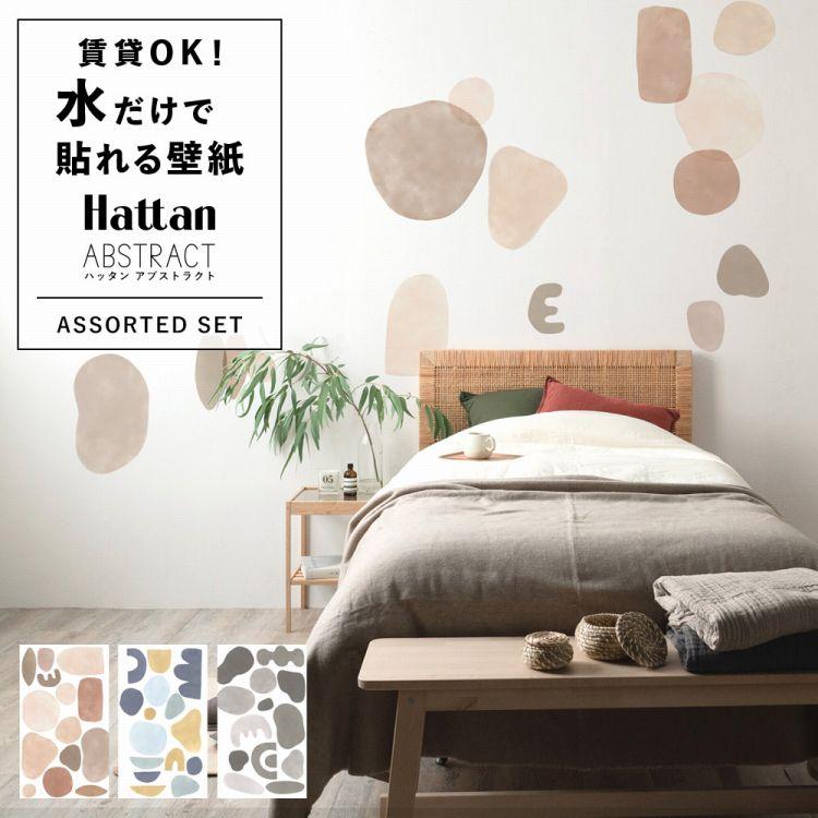 はがせる たためる 壁紙 アソートセット ナチュラル 北欧 布 簡単 初心者 Hattan Abstract ハッタン アブストラクト アソートセット 壁紙屋本舗