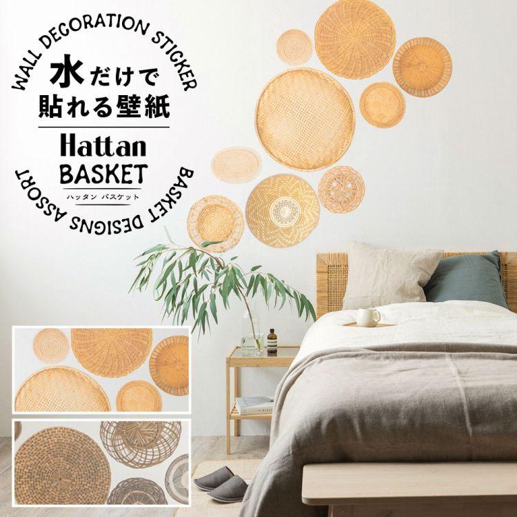 はがせる たためる 壁紙 9枚セット ナチュラル アフリカン 布 簡単 初心者 Hattan Basket ハッタン バスケット 壁紙屋本舗