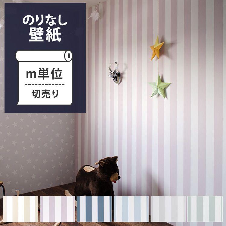 壁紙 クロス[のりなし 国産 壁紙/オリジナル壁紙Harelu(ハレル)stripe(ストライプ)(販売単位1m)] リフォーム インテリア おしゃれ 子供部屋 壁紙屋本舗