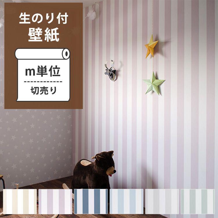 壁紙 のり付 クロス [生のり付き壁紙/オリジナル壁紙Harelu(ハレル) stripe(ストライプ)(販売単位1m)] 壁紙屋本舗