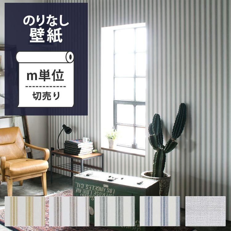 壁紙 クロス [のりなし 国産 壁紙/オリジナル壁紙Harelu(ハレル) linen(リネン)(販売単位1m)] 壁紙屋本舗