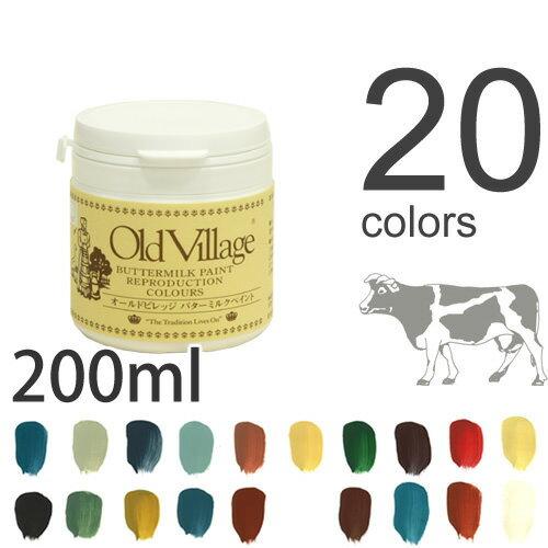 自然塗料バターミルクペイント(水性・乾くと耐水性)200ml20色(1個単位)つや消しペンキアメリカ・オールドビレッジ社製壁紙屋