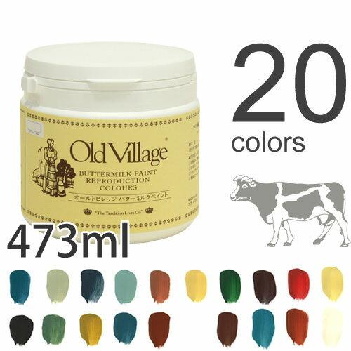 自然塗料バターミルクペイント(水性・乾くと耐水性) 473ml 20色(1個単位)つや消しペンキアメリカ・オールドビレッジ社製、フレンチカントリー