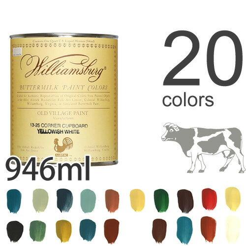 自然塗料 バター ミルクペイント 946ml 20色(1個単位)つや消しペンキアメリカ・オールドビレッジ社製