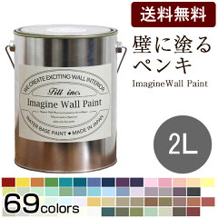 【送料無料】[イマジン ウォール ペイント 2L](水性塗料)壁紙の上に塗るのに最適なペンキ《壁・天井専用》(約12〜14平米の壁が塗れます)ターナー※メーカー直送商品