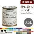【送料無料】[イマジン ウォール ペイント 0.5L](水性塗料)壁紙の上に塗るのに最適なペンキ《壁・天井専用》(約3〜3.5平米の壁が塗れます)※メーカー直送商品