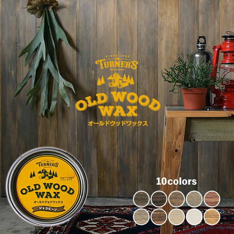 オールドウッドワックス OLD WOOD WAX350mlターナー色彩株式会社【メーカー直送代引き不可】