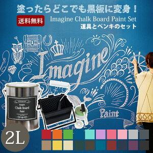 黒板塗料 水性ペンキ 【送料無料】イマジンチョークボードペイントセット 2L+塗装道具セット全…