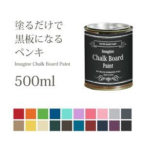 塗るだけで黒板がつくれるペンキオリジナルの黒板がカンタンに作れる♪黒板塗料 水性ペンキ 【...