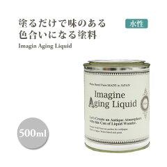 塗るだけで、あっという間にアンティークな色合いにできる水性塗料エイジング 水性ペンキ イマ...