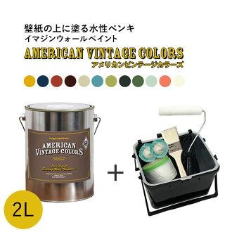 [美國葡萄酒顏色油漆套想像牆油漆 2 L 罐]塗料 (油漆) + 油漆工具設置 (可供大約 12-14 M2) 特納 * 製造商直接產品