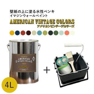 [美國葡萄酒顏色油漆套想像牆油漆 4 L 罐](油漆) 漆 + 油漆工具集 (可用約 24 28 平方米) 特納 * 製造商直接產品