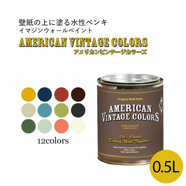 [イマジンウォールペイント アメリカン ヴィンテージカラーズ 0.5L](水性塗料)(約3〜3.5平米使用可能) 壁紙の上に塗るのに最適なペンキ《壁・天井専用》 ※メーカー直送商品 壁紙屋本舗