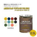 【送料無料】[イマジンウォールペイント アメリカン ヴィンテージカラーズ 0.5L](水性塗料…