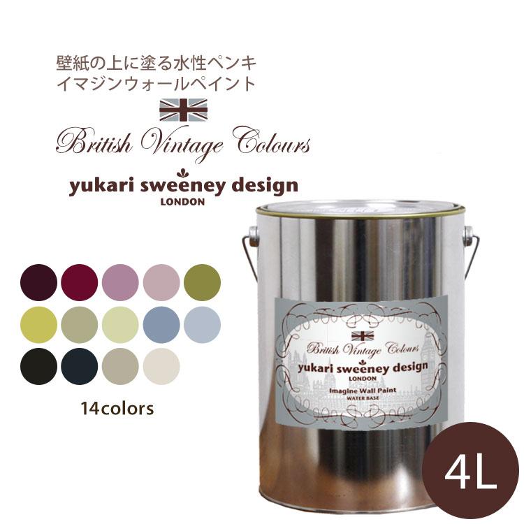 [イマジンウォールペイント ブリティッシュ ヴィンテージカラーズ 4L](水性塗料)(約24〜28平米使用可能) 壁紙の上に塗るのに最適なペンキ《壁・天井専用》 ※メーカー直送商品 壁紙屋本舗