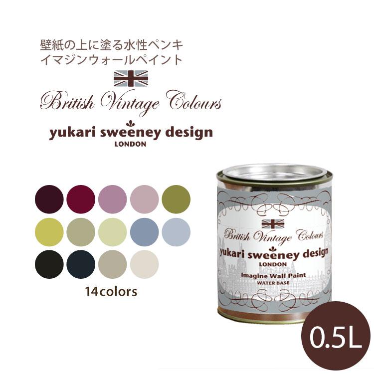 [イマジンウォールペイント ブリティッシュ ヴィンテージカラーズ 0.5L](水性塗料)(約3〜3.5平米使用可能) 壁紙の上に塗るのに最適なペンキ《壁・天井専用》 ※メーカー直送商品 壁紙屋本舗