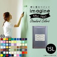 【送料無料】壁紙の上に塗れるペンキイマジン ウォール ペイント15L(水性塗料)壁紙の上に塗るのに最適なペンキ《壁・天井専用》 (約90〜105平米の壁が塗れます)※メーカー直送商品