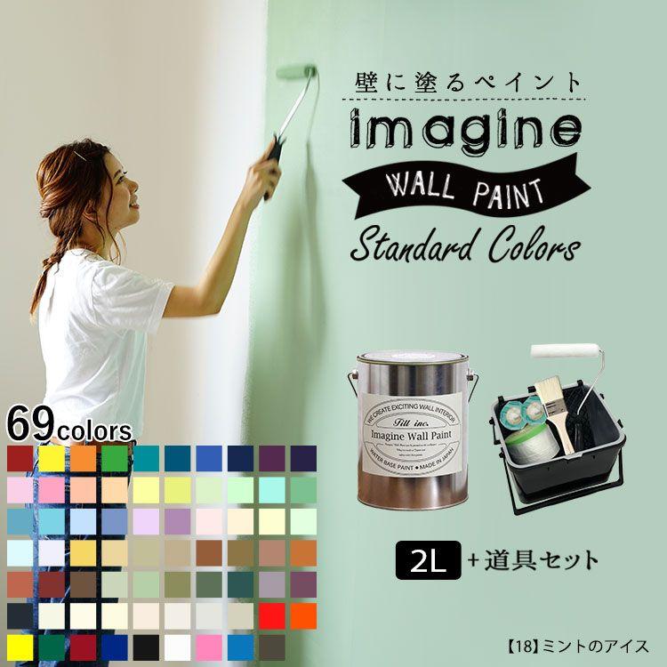 壁紙 の上に塗れるペンキ イマジン ウォールペイント 2L+道具セット マット 室内 水性塗料 白 黒 グレー など 全69色スタンダードカラーズ