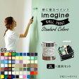 【送料無料】壁紙の上に塗れるペンキイマジン ウォール ペイント2L(水性塗料)道具セット壁紙の上に塗るのに最適なペンキ《壁・天井専用》 (約12〜14平米の壁が塗れます)※メーカー直送商品