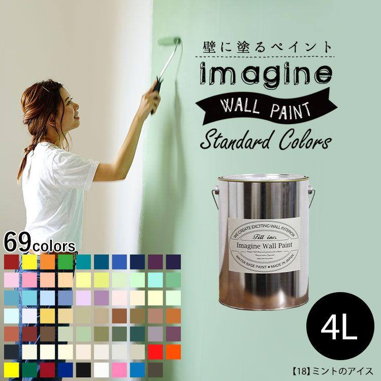 壁紙 の上に塗れるペンキ イマジン ウォールペイント 4L マット 室内 水性塗料 白 黒 グレー など 全69色スタンダードカラーズ