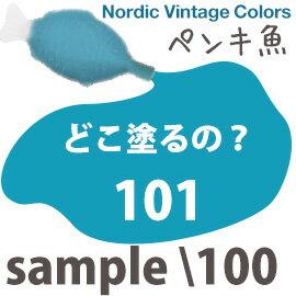 青(ブルー)のペンキ《水性塗料》つや消し[イマジンウォールペイント(おさかなカラーサンプル)ペンキ魚Swedish Lakeスウェーデンの湖《101》](メール便でお届け)(1色につき一人1匹まで)代引き不可 1匹¥100(5匹以上で送料無料)
