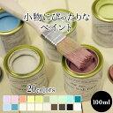 イマジン ウォール ペイント 100ml(水性塗料)壁紙、小物に塗るのもおすすめのペンキ(約1平米の壁が塗れます)
