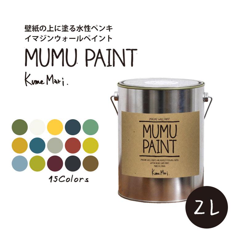 [イマジンウォールペイント MUMU PAINT(ムームーペイント) 2L](水性塗料)(約12〜14平米使用可能) 壁紙の上に塗るのに最適なペンキ《壁・天井専用》 ※メーカー直送商品 壁紙屋本舗