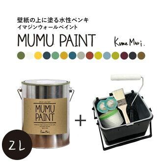 [2 L 油漆木木 (木木漆) 漆套想像牆油漆罐] (塗料) 油漆 + 油漆工具設置 (可供大約 12-14 M2) 特納 * 製造商直接專案
