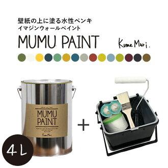 [木木漆 (木木漆) 漆套想像牆油漆 4 L 罐] (塗料) 油漆 + 油漆工具設置 (可供大約 24-28 平方米) 特納 * 製造商直接專案