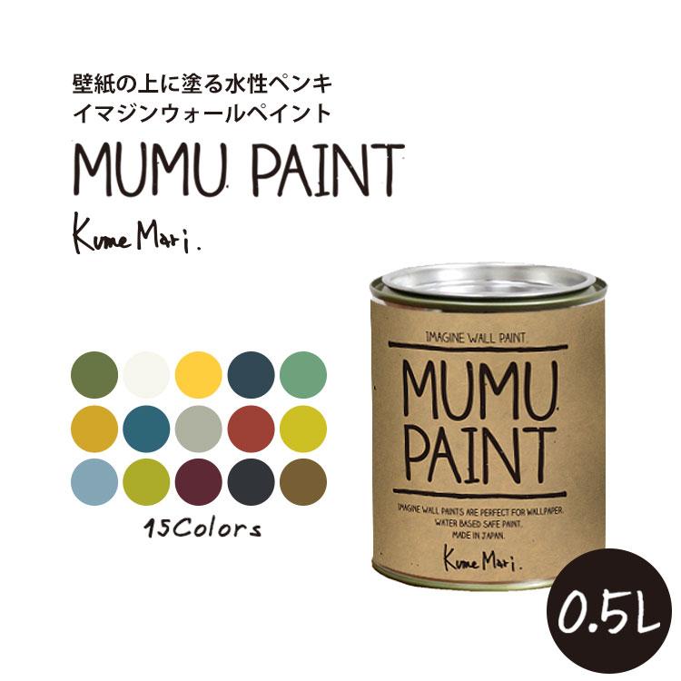 [イマジンウォールペイント MUMU PAINT(ムームーペイント) 0.5L](水性塗料)(約3〜3.5平米使用可能) 壁紙の上に塗るのに最適なペンキ《壁・天井専用》 ※メーカー直送商品 壁紙屋本舗